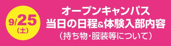 鶴東オープンキャンパス