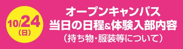 鶴東オープンキャンパス申し込み10月24日(日)