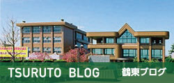 鶴東ブログ