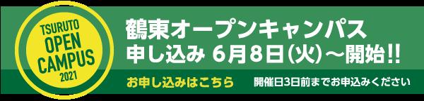 鶴東オープンキャンパス申し込み 6月8日(火)〜開始!!