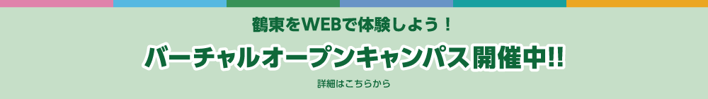 バーチャルオープンキャンパス開催中!!