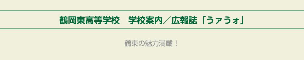 広報誌うァうォ